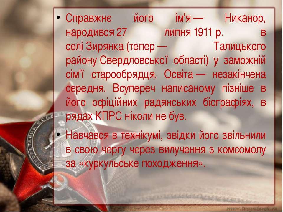 Справжнє його ім'я— Никанор, народився27 липня1911р. в селіЗирянка(тепе...
