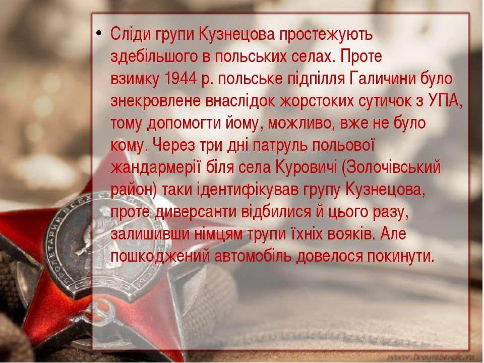 Сліди групи Кузнецова простежують здебільшого в польських селах. Проте взимку...