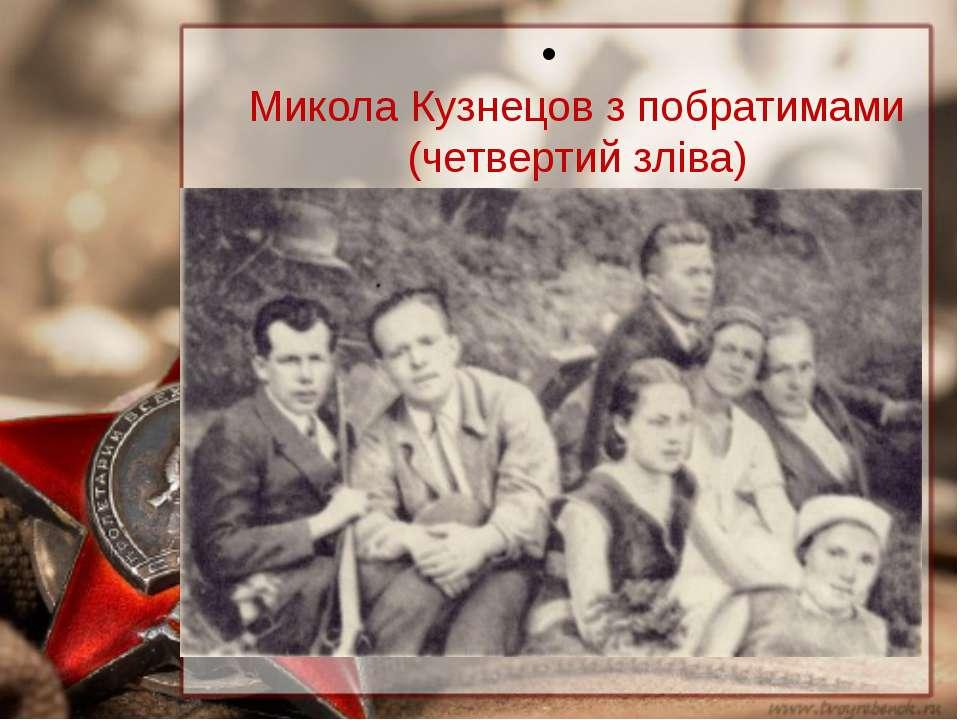 Микола Кузнецов з побратимами (четвертий зліва)