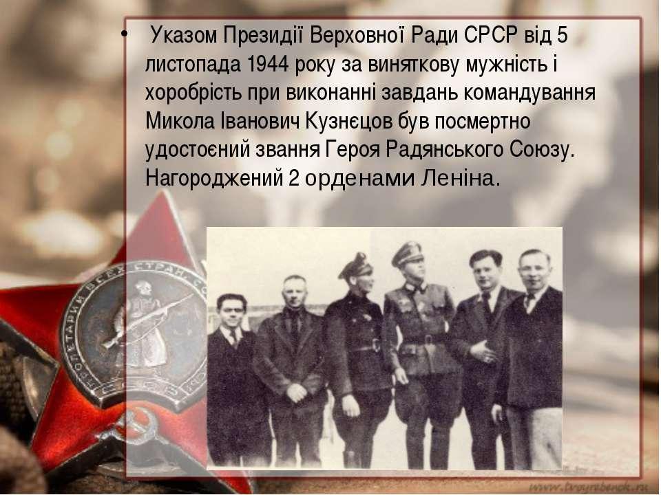 Указом Президії Верховної Ради СРСР від 5 листопада 1944 року за виняткову му...