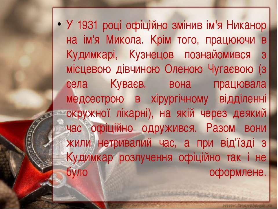 У 1931 році офіційно змінив ім'я Никанор на ім'я Микола. Крім того, працюючи ...