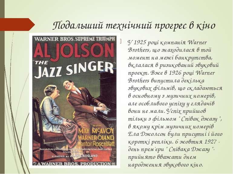 Подальший технічний прогрес в кіно У 1925 році компанія Warner Brothers, що з...