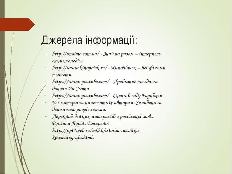 Джерела інформації: http://znaimo.com.ua/ - Знаймо разом – інтернет-енциклопе...