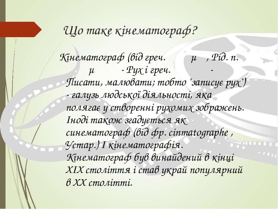 Що таке кінематограф? Кінематограф (від греч. κινημα , Рід. п. κινηματος - Ру...