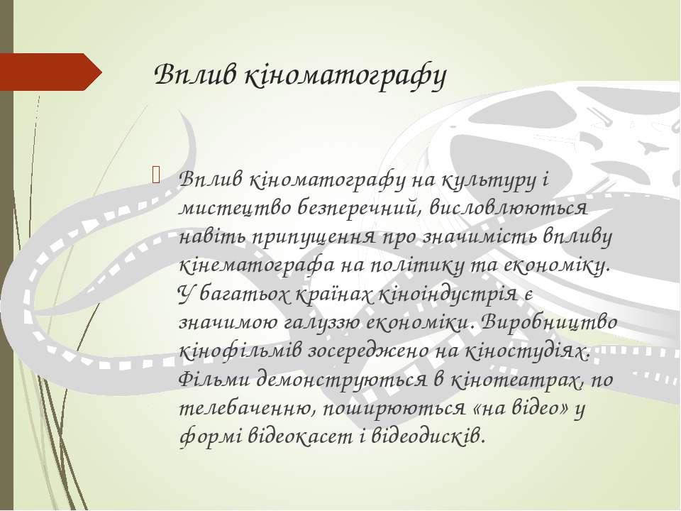 Вплив кіноматографу Вплив кіноматографу на культуру і мистецтво безперечний, ...