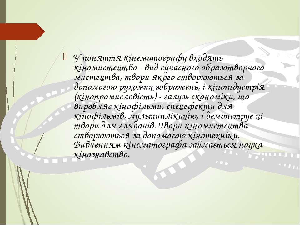 У поняття кінематографу входять кіномистецтво - вид сучасного образотворчого ...