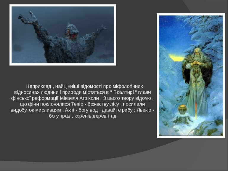 Наприклад , найцінніші відомості про міфологічних відносинах людини і природи...