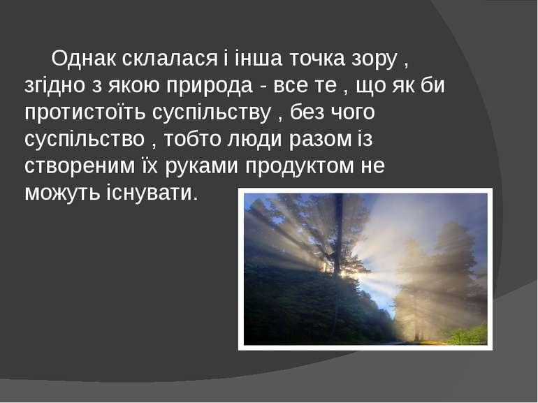 Однак склалася і інша точка зору , згідно з якою природа - все те , що як би ...