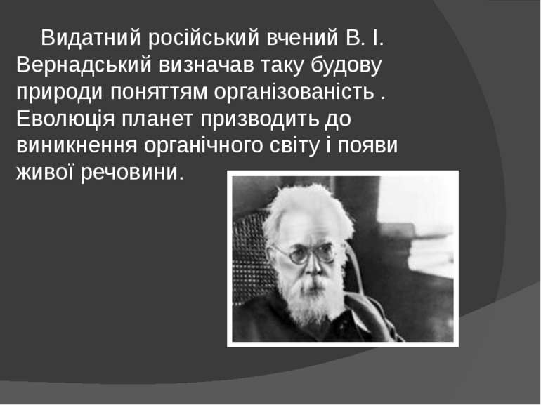 Видатний російський вчений В. І. Вернадський визначав таку будову природи пон...