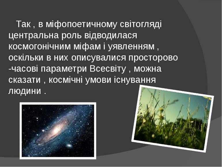 Так , в міфопоетичному світогляді центральна роль відводилася космогонічним м...