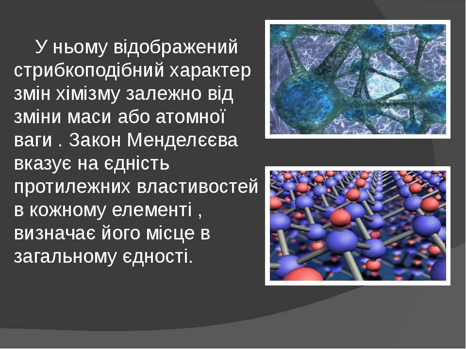 У ньому відображений стрибкоподібний характер змін хімізму залежно від зміни ...