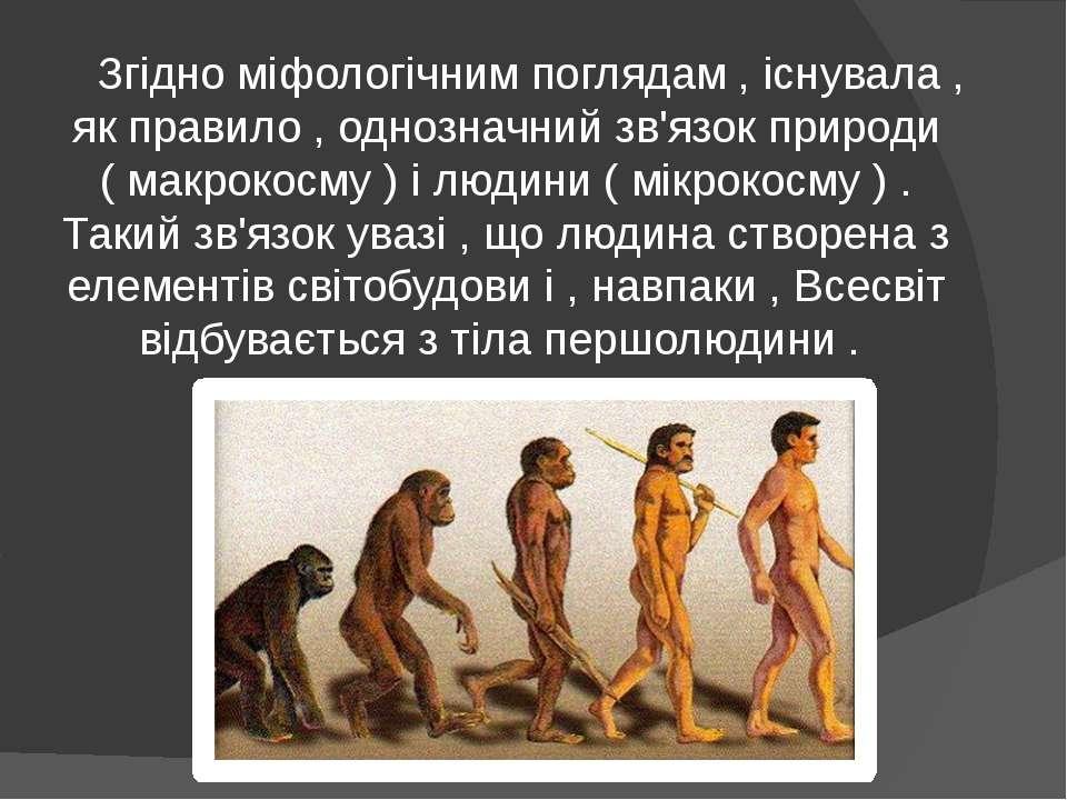 Згідно міфологічним поглядам , існувала , як правило , однозначний зв'язок пр...
