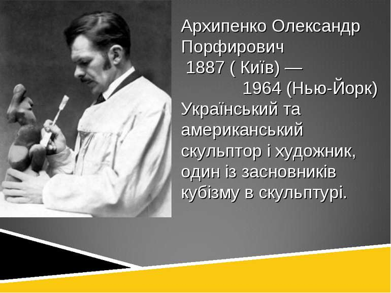 Архипенко Олександр Порфирович 1887 ( Київ) — 1964 (Нью-Йорк) Український та ...