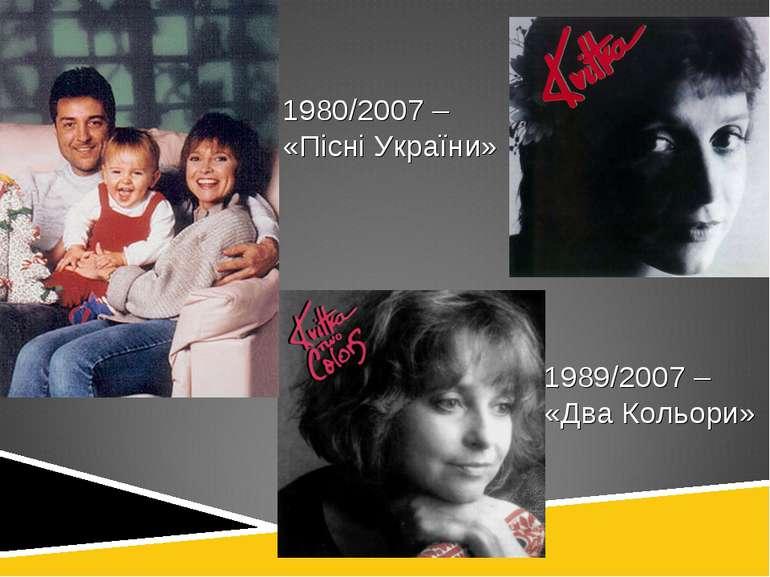 1980/2007 – «Пісні України» 1989/2007 – «Два Кольори»