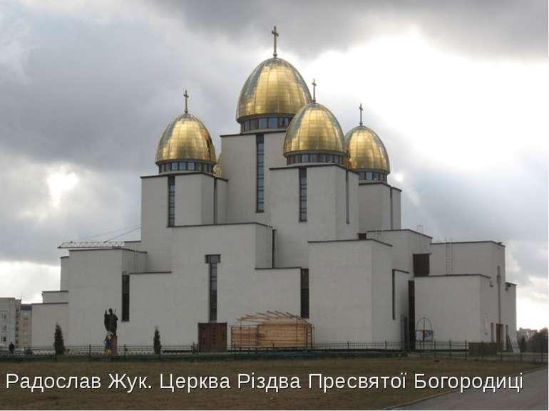 Радослав Жук. Церква Різдва Пресвятої Богородиці