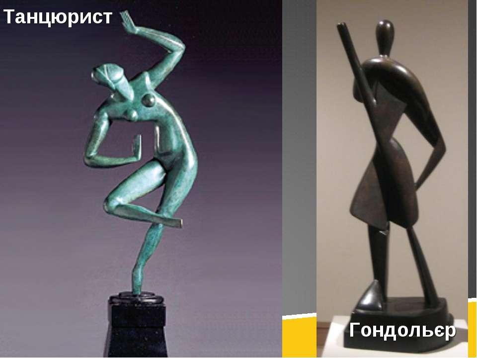Танцюрист Гондольєр