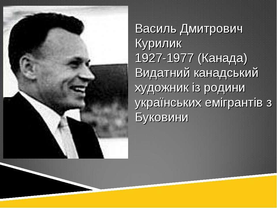 Василь Дмитрович Курилик 1927-1977 (Канада) Видатний канадський художник із р...