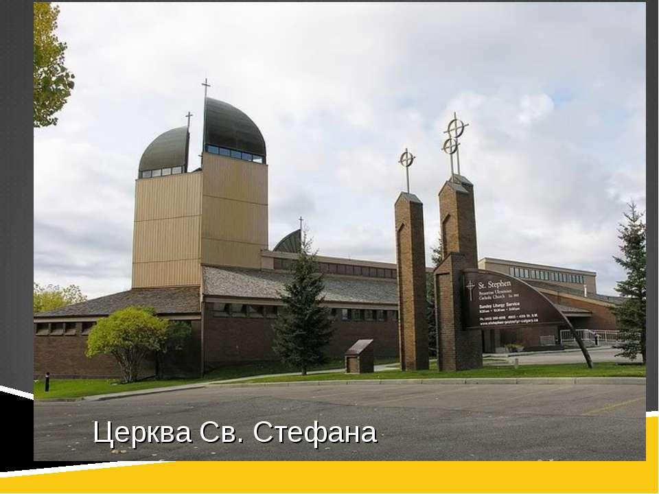 Церква Св. Стефана