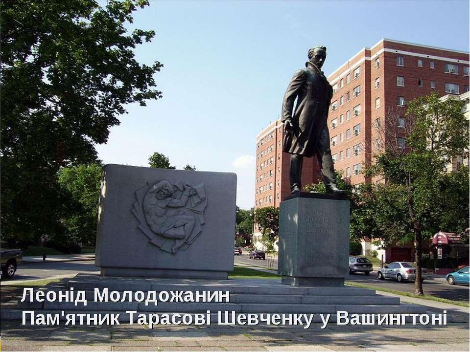 Леонід Молодожанин Пам'ятник Тарасові Шевченку у Вашингтоні