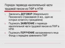 Порядок перевода накопительной части трудовой пенсии из ПФР в НПФ Заключить Д...