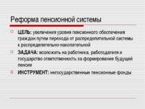 Реформа пенсионной системы ЦЕЛЬ: увеличения уровня пенсионного обеспечения гр...
