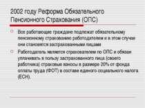 2002 году Реформа Обязательного Пенсионного Страхования (ОПС) Все работающие ...
