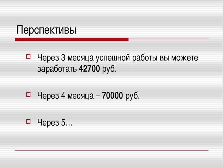 Перспективы Через 3 месяца успешной работы вы можете заработать 42700 руб. Че...