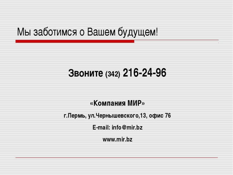Мы заботимся о Вашем будущем! Звоните (342) 216-24-96 «Компания МИР» г.Пермь,...