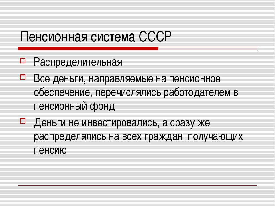 Пенсионная система СССР Распределительная Все деньги, направляемые на пенсион...