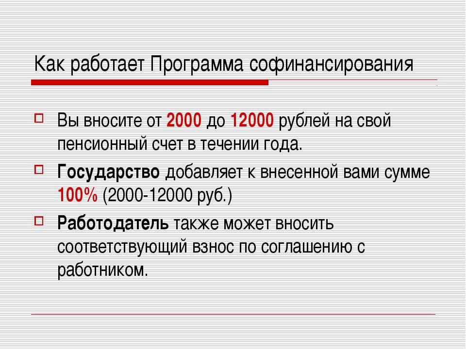 Как работает Программа софинансирования Вы вносите от 2000 до 12000 рублей на...