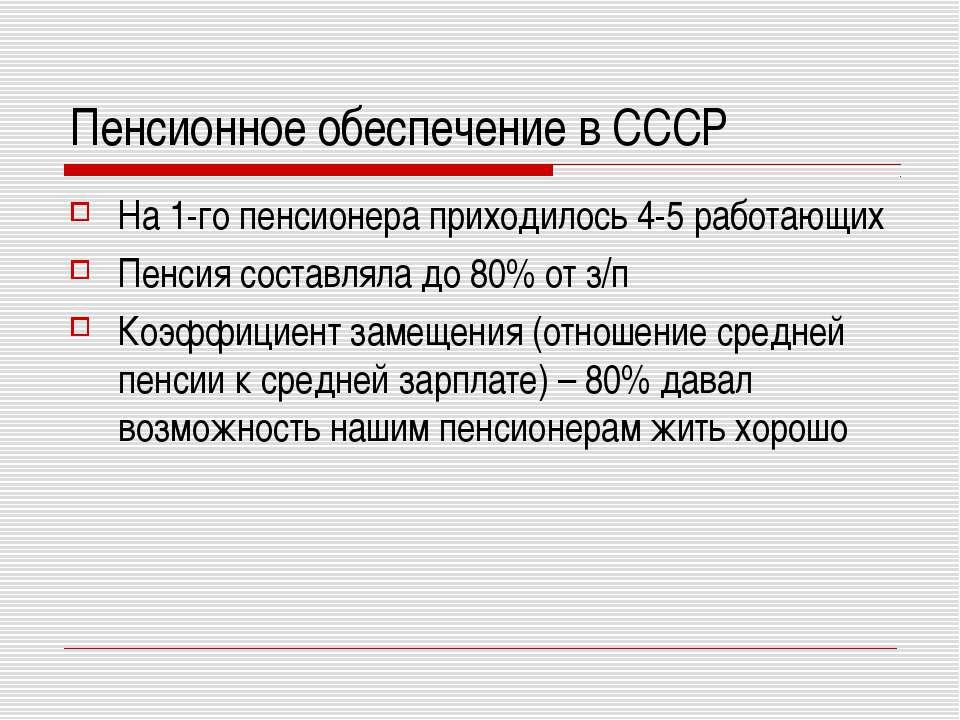 Пенсионное обеспечение в СССР На 1-го пенсионера приходилось 4-5 работающих П...