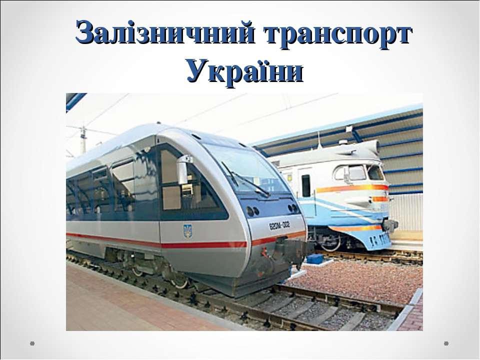Залізничний транспорт України