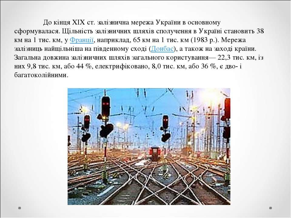 До кінця XIX ст. залізнична мережа України в основному сформувалася. Щільніст...