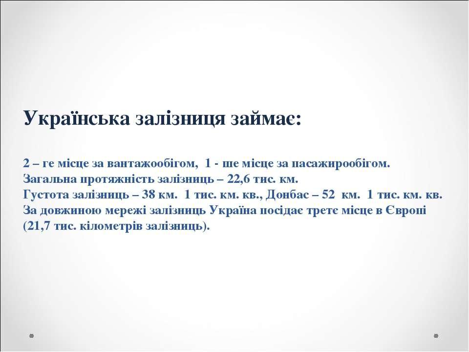 Українська залізниця займає: 2 – ге місце за вантажообігом, 1 - ше місце за п...