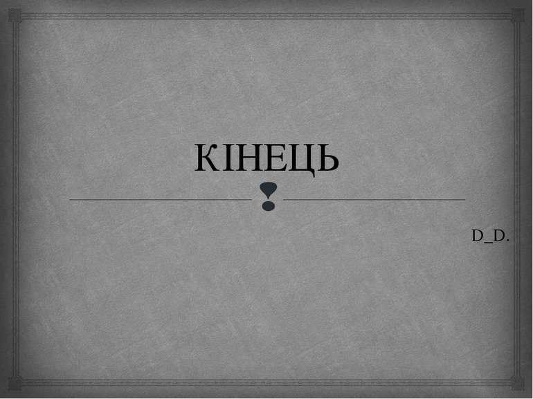 КІНЕЦЬ D_D.