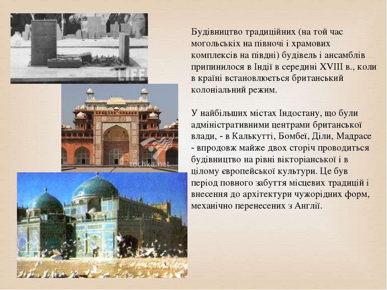 Будівництво традиційних (на той час могольськіх на півночі і храмових комплек...