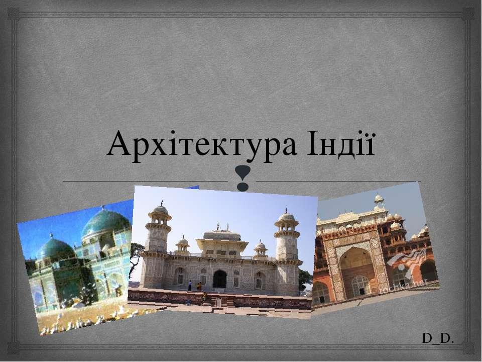Архітектура Індії D_D.