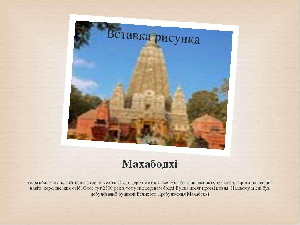 Махабодхі Бодхгайя, мабуть, найвідоміша село в світі. Сюди щорічно стікається...