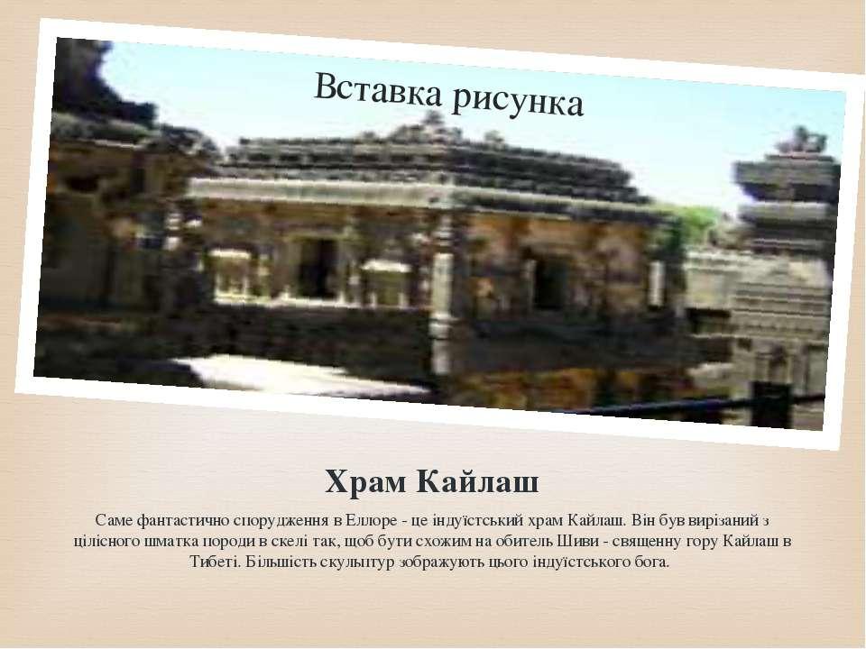 Храм Кайлаш Саме фантастично спорудження в Еллоре - це індуїстський храм Кайл...