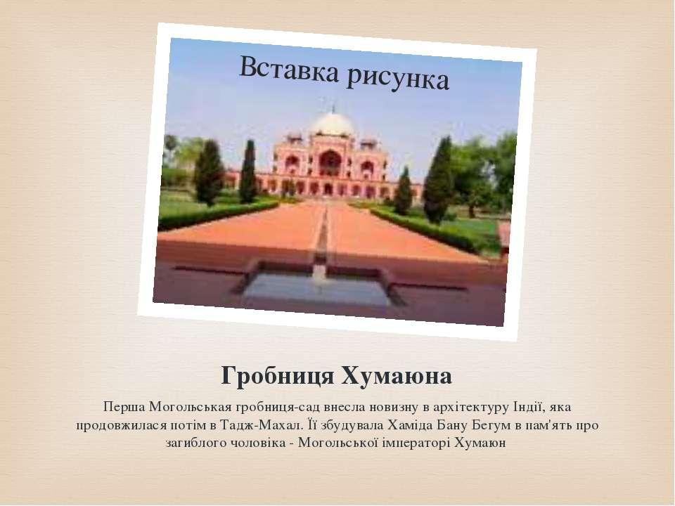Гробниця Хумаюна Перша Могольськая гробниця-сад внесла новизну в архітектуру ...