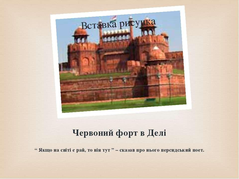 """Червоний форт в Делі """" Якщо на світі є рай, то він тут """" – сказав про нього п..."""