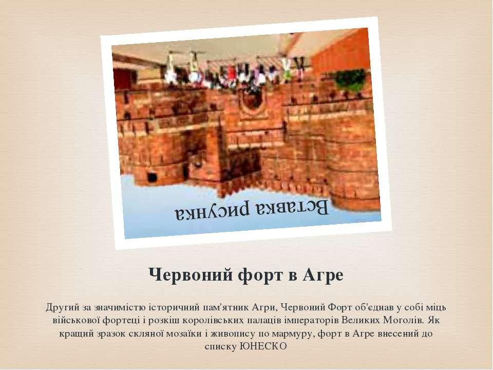 Червоний форт в Агре Другий за значимістю історичний пам'ятник Агри, Червоний...