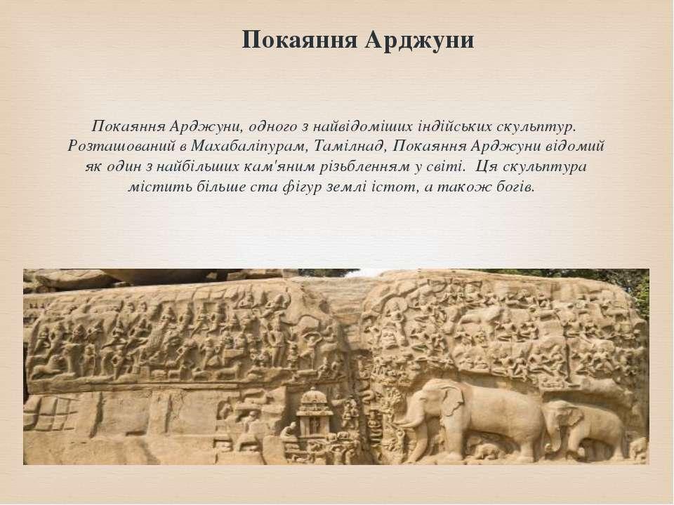 Покаяння Арджуни Покаяння Арджуни, одного з найвідоміших індійських скульптур...