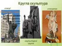 Кругла скульптура статуї скульптурні групи статуетки