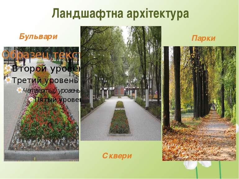 Ландшафтна архітектура Бульвари Сквери Парки