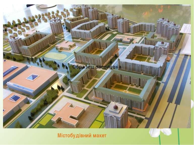 Містобудівний макет