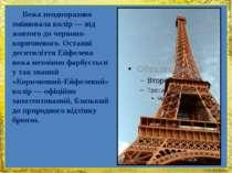 Вежа неодноразово змінювала колір— від жовтого до червоно-коричневого. Остан...