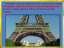 На бічних сторонах Ейфелевої вежі, трохи нижче першої платформи, зафіксовані ...