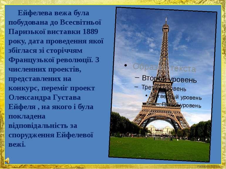 Ейфелева вежа була побудована до Всесвітньої Паризької виставки 1889 року, да...