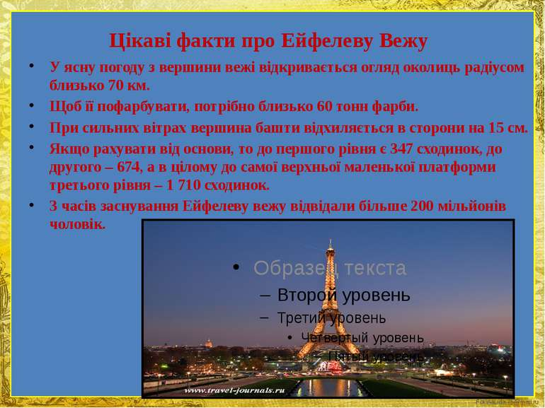 Цікаві факти про Ейфелеву Вежу У ясну погоду з вершини вежі відкривається огл...